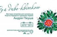 Жителей Днепропетровщины приглашают на выставку петриковской росписи