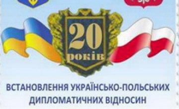 «Укрпошта» ввела новую марку к 20-летию установления украинско-польских дипломатических отношений