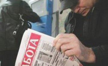 В Днепропетровске снизился уровень безработицы