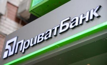 Жителям Днепра сообщили, что 14 октября ночью не будут работать карточки Приватбанка