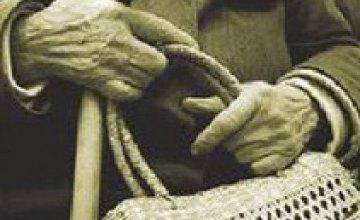 В Кривом Роге у 80-летней пенсионерки похитили 60 тыс. грн