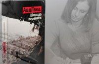 В Музее АТО в Днепре презентовали книгу воспоминаний «Авдіївка. Шлях до перемоги»(ФОТОРЕПОРТАЖ)