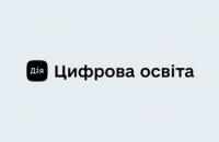Школьники и студенты Днепропетровщины могут бесплатно пройти онлайн-курс по диджитал-маркетингу