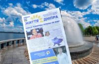 Читайте новый №9 (53) выпуск газеты «Життя Дніпра»!
