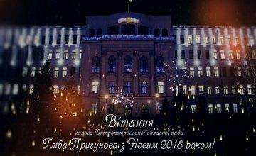 Глеб Пригунов поздравил жителей Днепропетровщины с Новым годом (ВИДЕО)