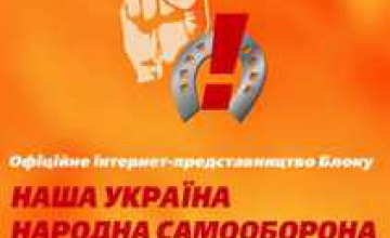 НУ-НС потерял уже 7 своих депутатов