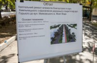 В Желтых Водах обновляют улицу Богдана Хмельницкого