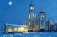 В Днепропетровске пройдут традиционные Рождественские песнопения