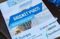 В Днепре представили реализованные проекты второго этапа бюджета участия
