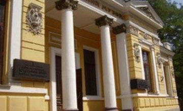 Днепропетровский Исторический музей и Центральная библиотека переименованы