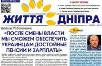 В Днепре вышел очередной номер газеты «Життя Дніпра» (ГРАФИК РАЗДАЧИ)