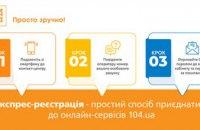 «Днепрогаз» упростил процедуру создания «личного кабинета» на сайте 104.ua.