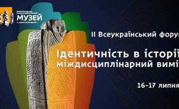 Жителей Днепропетровщины приглашают на форум о региональной идентичности