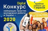 Жителей региона приглашают поучаствовать во всеукраинском конкурсе лучших практик молодежной работы
