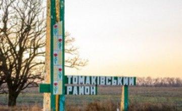За последний год в Томаковском районе реализовано около полусотни важных инфраструктурных проектов, - Валентин Резниченко