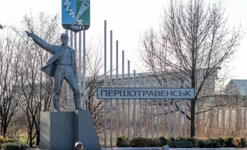 На Днепропетровщине ограничили въезд и выезд из Першотравенска