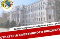 Бюджет Днепропетровской области увеличен на 20 млн грн