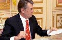 Ющенко опубликовал декларацию о доходах