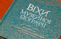 В Днепропетровске состоялась презентация книги «Віхи музейної біографії: До 160-річчя заснування Дніпропетровського історичного