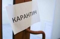 В Украине вводят «карантин выходного дня»