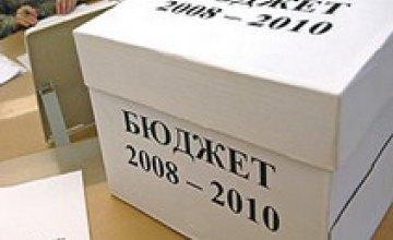 «Институт социальных исследований» начал мониторинг выполнения бюджета Днепропетровска на 2009 год