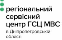 С 22 сентября сервисный центр МВД в Днепре закрыт на карантин