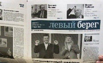 ИА «Новый мост» поздравляет газету «Левый берег» с 1 годом работы!
