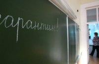 На Дніпропетровщині на коронавірус хворіють 79 школярів та 60 вчителів