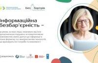 Виборчі бюлетені для незрячих людей та сурдопереклад судових засідань: як в Україні планують розвивати інформаційну безбар'єрність