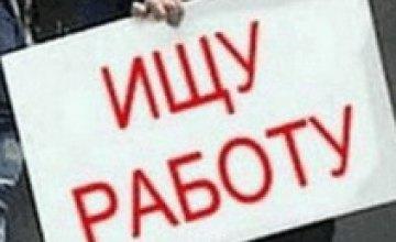 В Днепропетровской области на одно рабочее место претендует 7 человек