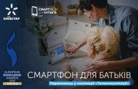 Київстар отримав одну з найпрестижніших премій Європи в галузі комунікацій