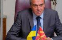Днепропетровщина будет развивать экономическое сотрудничество с Македонией