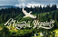Жителей Днепропетровщины приглашают участвовать во всеукраинском проекте #Мандруй Україною