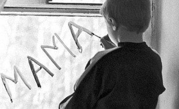 На Днепропетровщине мать-одиночку лишили родительских прав