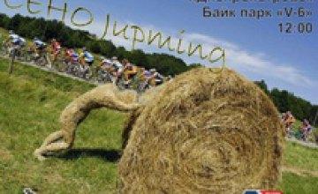 На День молодежи в Днепропетровске пройдут соревнования по дерт-джампингу