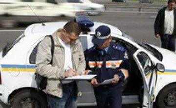 Днепропетровские водители попались на подделке квитанций об уплате штрафов ГАИ