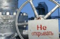 Днепропетровские теплосети отключат от газа из-за долга в 100 млн грн