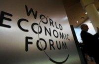Сегодня в Давосе открывается 47-й Всемирный экономический форум