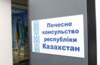 В Украине открылось четвёртое почетное консульство Республики Казахстан