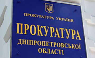 В 2011 году прокуратура области возместила государству 10 млн грн ущерба