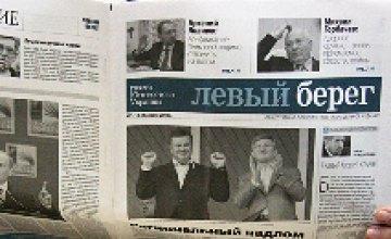 Газета «Левый берег» рвется в лидеры СМИ в Днепропетровске