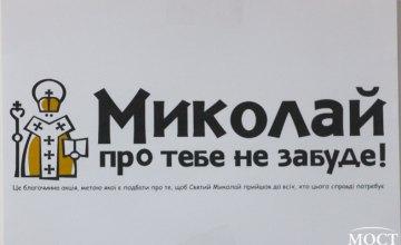 В Днепре в рамках благотворительной акции «Николай о тебе не забудет» открылась «Фабрика Святого Николая» (ФОТОРЕПОРТАЖ)
