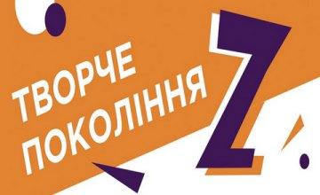 Почти 2 тыс заявок поступило на участие в областном конкурсе талантов «Z_ефир»