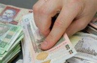 Средняя зарплата жителей Днепропетровска «не дотягивает» до 4 тыс. грн