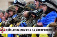 В 2018 году в Днепропетровской области на службу по контракту уже было призвано 1100 человек