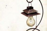 С 8 по 14 июня в Днепропетровске отключат свет