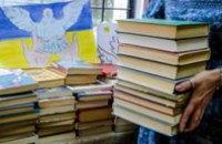 Минимум сотню книг еженедельно приносят жители области в библиотеку для бойцов АТО