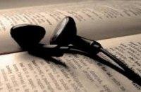 Днепрян приглашают озвучить книги для слабовидящих