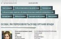 СБУ объявила в розыск прокурора Крыма Наталью Поклонскую