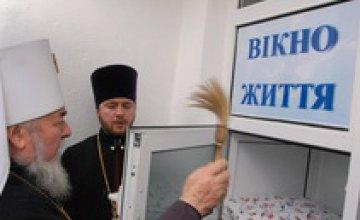 В Павлограде открылось «Окно жизни» для подкидышей